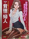 ふじいあきこセレクション背徳婦人 (SPコミックス)