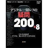 デジタル一眼レフの疑問200+8 (SOFTBANK MOOK)