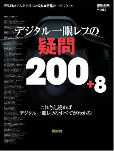 デジタル一眼レフの疑問200+8 (SOFTBANK MOOK)の詳細を見る