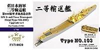 1/ 700日本海軍2つLike Transport Ship (章no 103タイプ)アップグレードセット