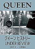 クイーン ヒストリー 1973-1980 [DVD]