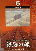 鉄路の轍  Vol.6  東野鉄