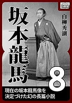 [白柳 秀湖]の坂本龍馬 8 (impress QuickBooks)