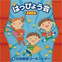 2008 はっぴょう会(4) 炎神戦隊ゴーオンジャー