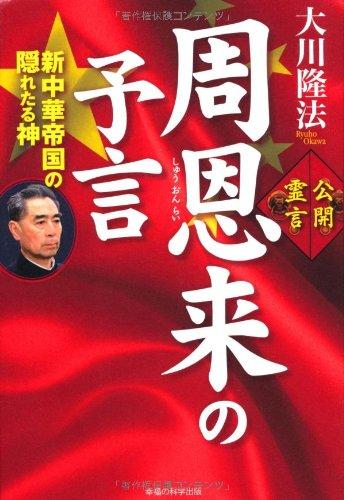 周恩来の予言―新中華帝国の隠れたる神 (OR books)の詳細を見る