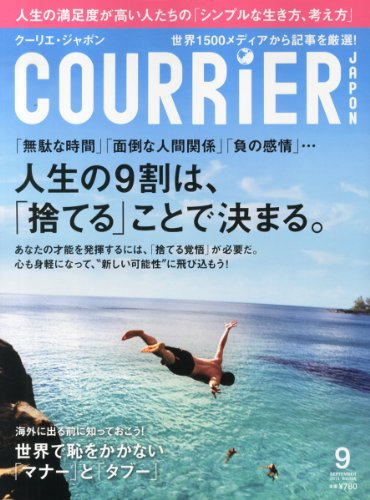 COURRiER Japon (クーリエ ジャポン) 2013年 09月号 [雑誌]の詳細を見る