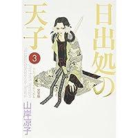 日出処の天子 完全版 3 (MFコミックス ダ・ヴィンチシリーズ)