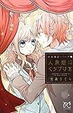 初恋童話シリーズ1人魚姫にくちづけを(プリンセス・コミックス)