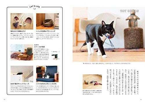 猫と暮らすインテリア