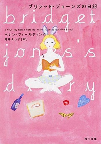 ブリジット・ジョーンズの日記 (角川文庫)の詳細を見る