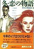 冬・恋の物語 (集英社文庫)