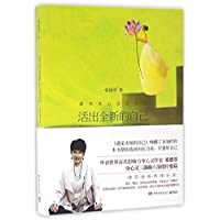 Live A Brand New Life (New Revised Edition) (Chinese Edition)