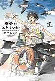 春風のエトランゼ 1 (onBLUEコミックス)