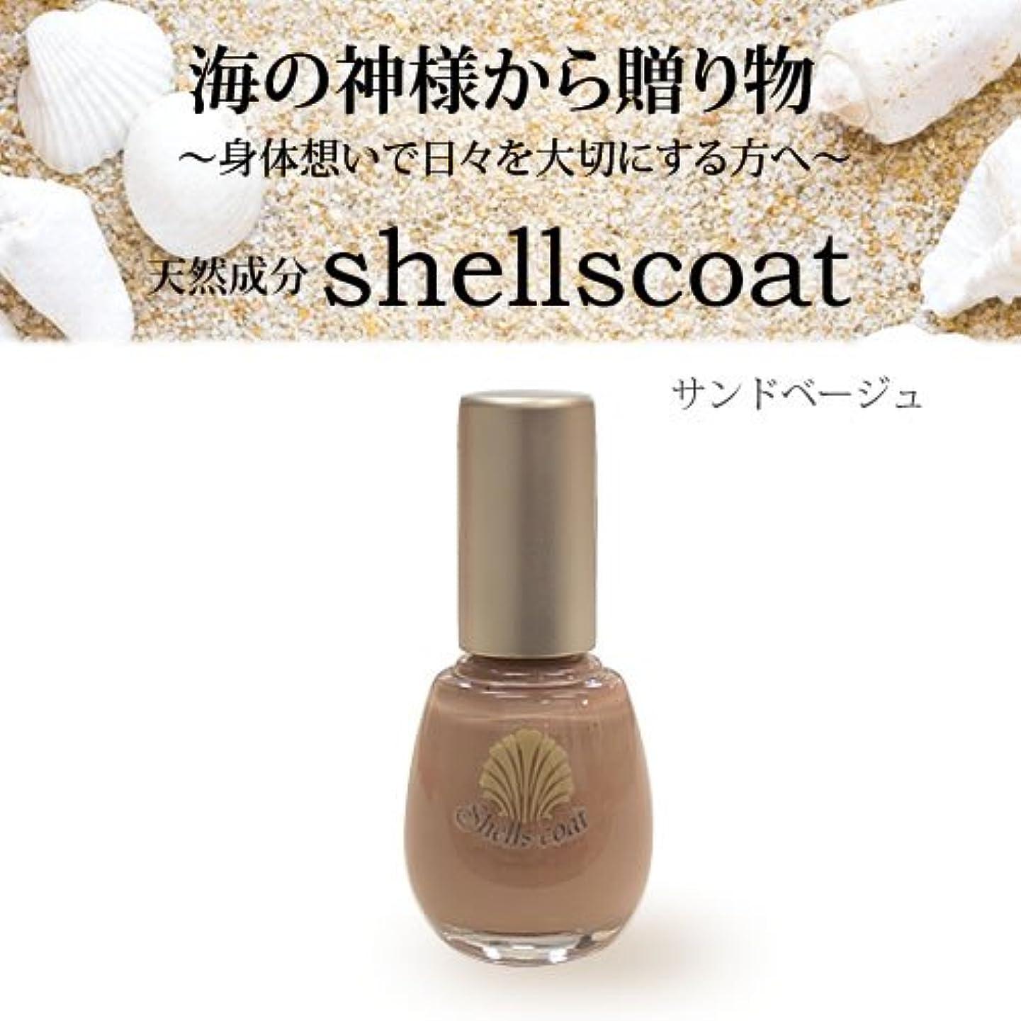 きゅうり窒素色シェルズ コート サンドベージュ