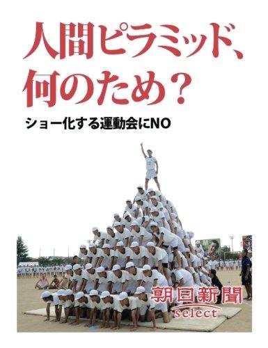 人間ピラミッド、何のため? ショー化する運動会にNO (朝日新聞デジタルSELECT) -