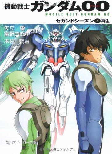機動戦士ガンダム00 セカンドシーズン(5)再生 (角川スニーカー文庫)