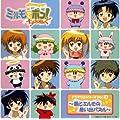 わがまま☆フェアリー ミルモでポン!ちゃあみんぐ ドラマCDシリーズ Vol.3