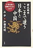 徹底解明!ここまで違う日本と中国—中華思想の誤解が日本を亡ぼす -