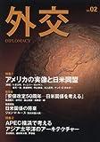 外交 vol.02 特集:アメリカの実像と日米同盟