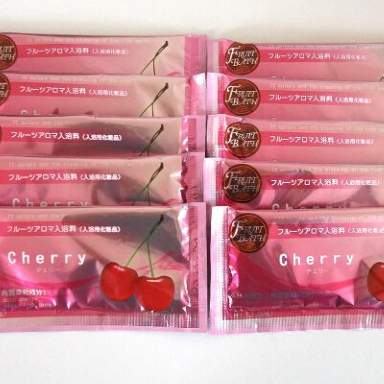 フルーティーカウントぬるいフルーツアロマ入浴剤 チェリーの香り 10包セット
