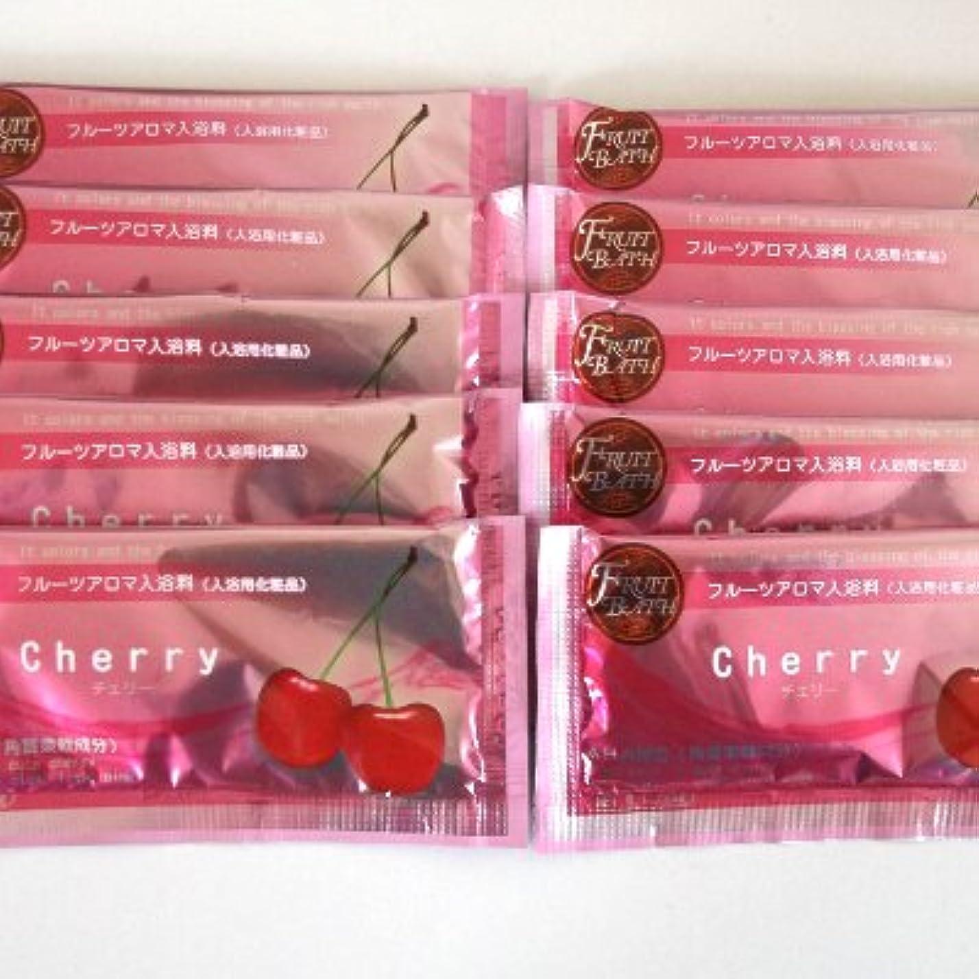 接尾辞熱心な二度フルーツアロマ入浴剤 チェリーの香り 10包セット