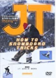 JT HOW TO SNOWBOARD TRICKS[DVD (<DVD>)