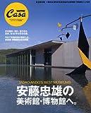 CasaBRUTUS特別編集 安藤忠雄の美術館・博物館へ (マガジンハウスムック)
