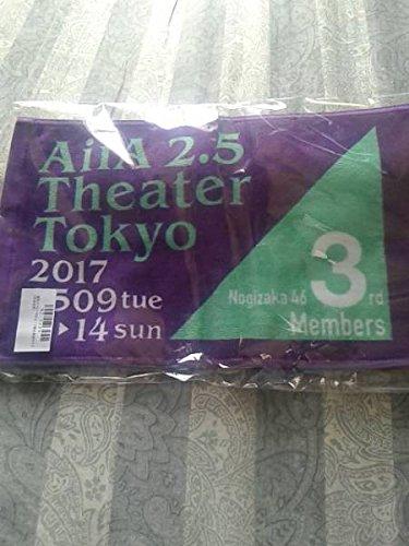 乃木坂46 与田祐希 個別マフラータオル 3期生単独ライブ 推しメンマフラータオル