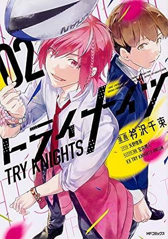 トライナイツ 02 (MFコミックス ジーンシリーズ)