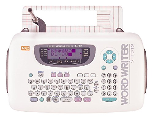 マックス ワードライター カンタン文字書き機 BL-80