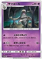 ポケモンカードゲーム/PK-SM3N-020 サマヨール C