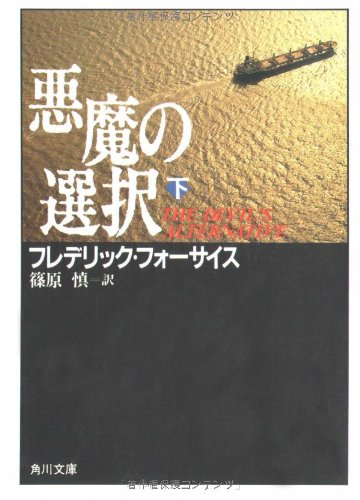 悪魔の選択 下 (角川文庫 赤 537-7)の詳細を見る