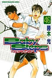ベイビーステップ(46) (週刊少年マガジンコミックス)