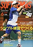 ソフトテニスマガジン 2015年 06 月号 [雑誌] -