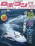ロボコンマガジン 2018年 05 月号 画像
