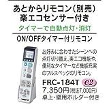 あとからリモコン(別売) 楽エコセンサー付 ON/OFFタイマー付リモコン