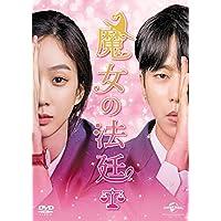 魔女の法廷 DVD-SET2