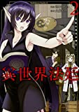 異世界法廷 ~反駁の異法弁護士~ (2) (角川コミックス・エース)