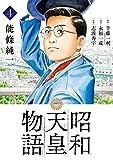 昭和天皇物語 (4) (ビッグコミックス)
