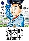 昭和天皇物語 第4巻