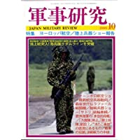 軍事研究 2008年 10月号 [雑誌]