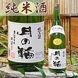 月の輪 純米酒 1800ml【岩手県 月の輪酒造】 つきのわ 一升瓶