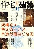 住宅建築 2007年 11月号 [雑誌] 画像