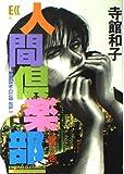 人間倶楽部 / 寺館 和子 のシリーズ情報を見る