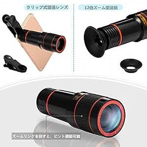 スマホ望遠レンズ Hizek 12倍ズーム望遠鏡 クリップ式 カメラレンズ 高画質 単眼鏡 iPhone Samsungなど対応