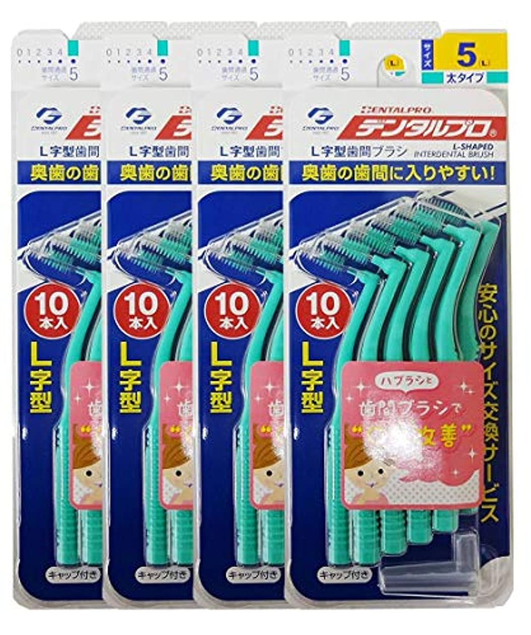 適度な星無心デンタルプロ 歯間ブラシ L字型 サイズ5(L) 10本入り × 4個セット