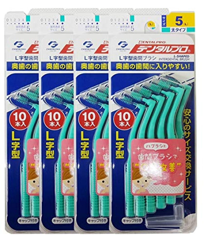 周波数織機レビューデンタルプロ 歯間ブラシ L字型 サイズ5(L) 10本入り × 4個セット
