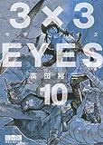 3×3EYES(10) (講談社漫画文庫)