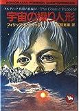 宇宙の操り人形 (ソノラマ文庫―海外シリーズ)