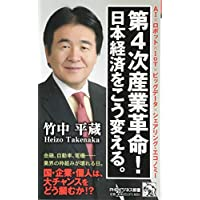 第4次産業革命!  日本経済をこう変える (PHPビジネス新書)
